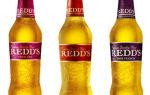 Пиво Редс (Redd's) — описание, история и виды марки