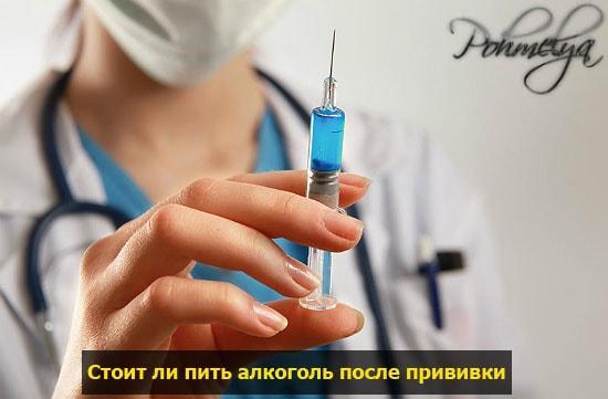 Можно пить спиртное после прививки от гепатита